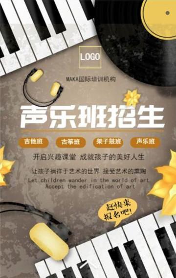 黄色培训兴趣班招生教育机构音乐翻页H5