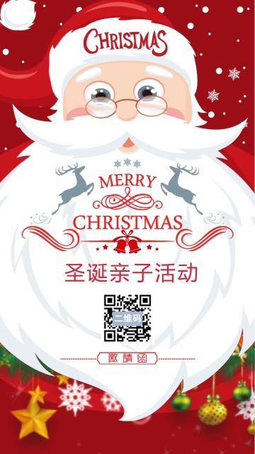 圣诞节   圣诞节活动  圣诞节邀请函   圣诞节狂欢  亲子活动