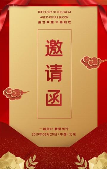 AMC红色中国风年会峰会座谈会会议邀请函H5