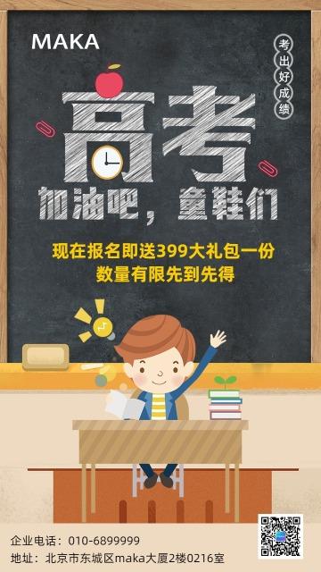高考冲刺手绘卡通风辅导班招生海报