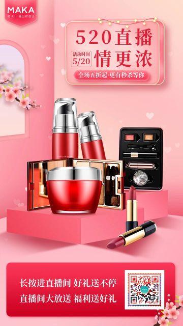 粉色520日化直播宣传海报