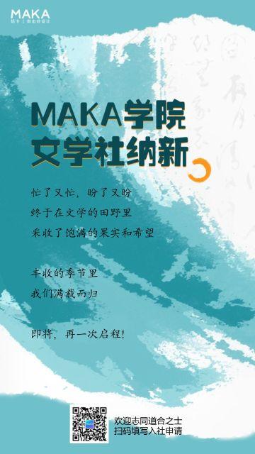 墨绿色古风文学社协会社团纳新手机宣传海报