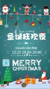 蓝色可爱圣诞节活动幼儿园培训机构邀请函