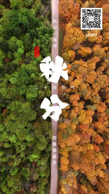 秋分时节二十四节气金气秋分秋分到秋分二候