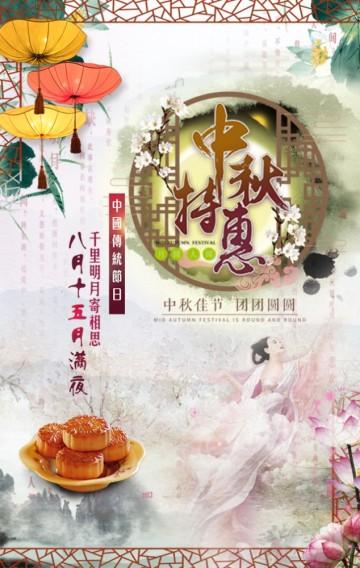 中秋特惠活动月饼礼品中国风