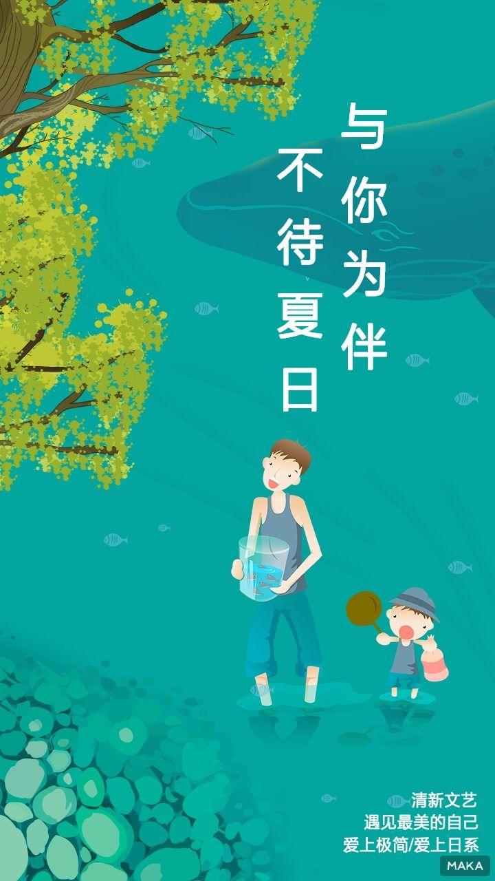 夏日清新宣传海报