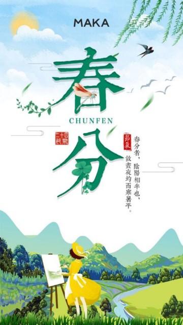 二十四节气春分时节温馨提醒企业宣传
