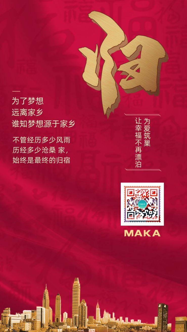 高端大气房地产新年促销系列海报