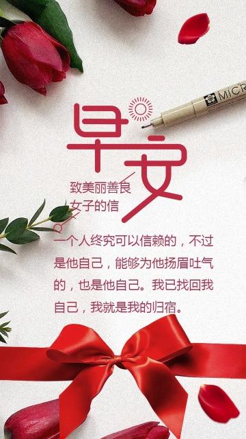 心情日签励志语录正能量朋友圈日签海报花朵蝴蝶结红色-曰曦