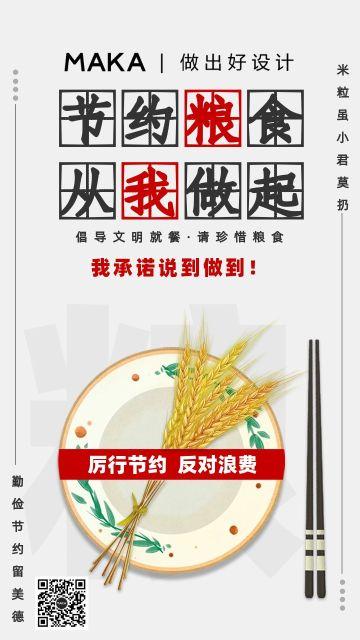 灰色简约光盘行动节约粮食从我做起公益宣传海报