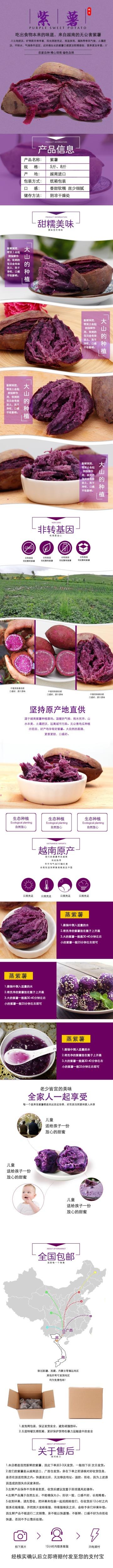 健康自然越南无公害紫薯电商详情图