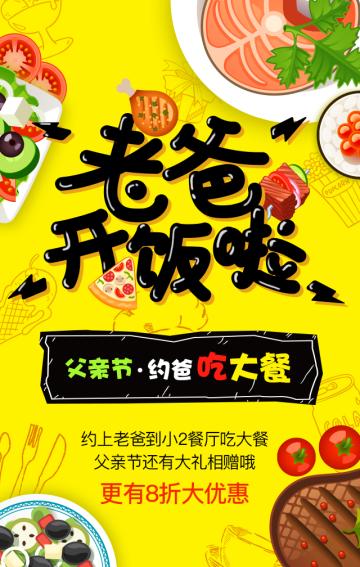 黄色创意时尚父亲节约上老爸吃大餐餐饮行业节日促销翻页H5