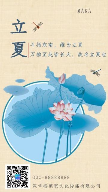 立夏二十四节气文化习俗民俗风俗企业宣传推广通用蓝色简约大气中国风海报