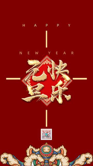 红色简约大气元旦快乐 公司元旦祝福 个人节日祝福贺卡宣传海报