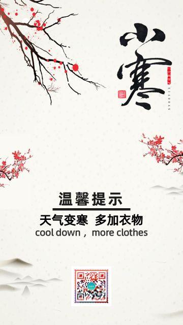 白色简约文艺清新传统节气小寒海报