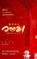 红色喜庆风格2021新年祝福快乐春节贺卡H5