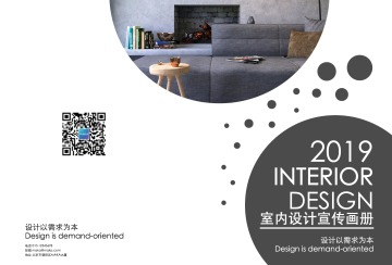 简约清新室内设计画册宣传册