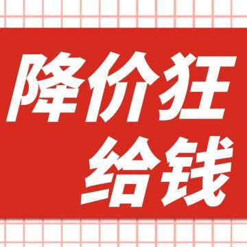 红色简约风格五一劳动节电商大促三宫格