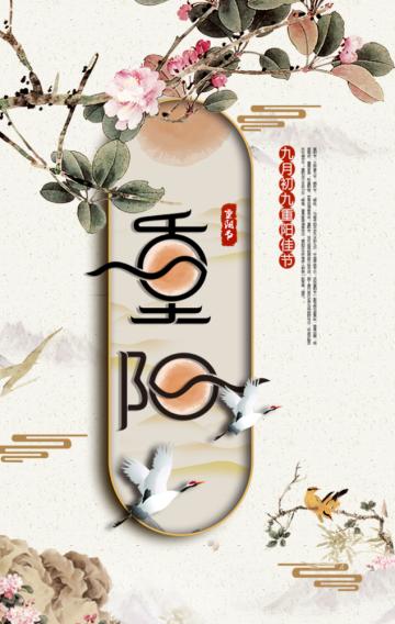 清新中国风重阳节企业祝福贺卡H5