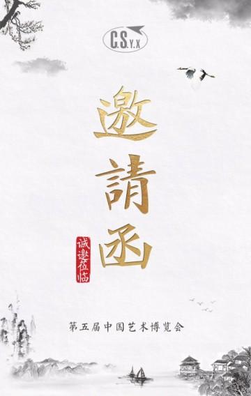 中国艺术博览会邀请函会议中国风邀请函