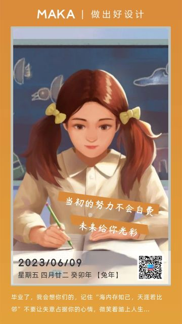 黄色手绘插画风格励志日签海报