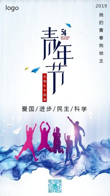 蓝色扁平简约风五四青年节宣传海报