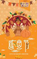 感恩节活动邀请函