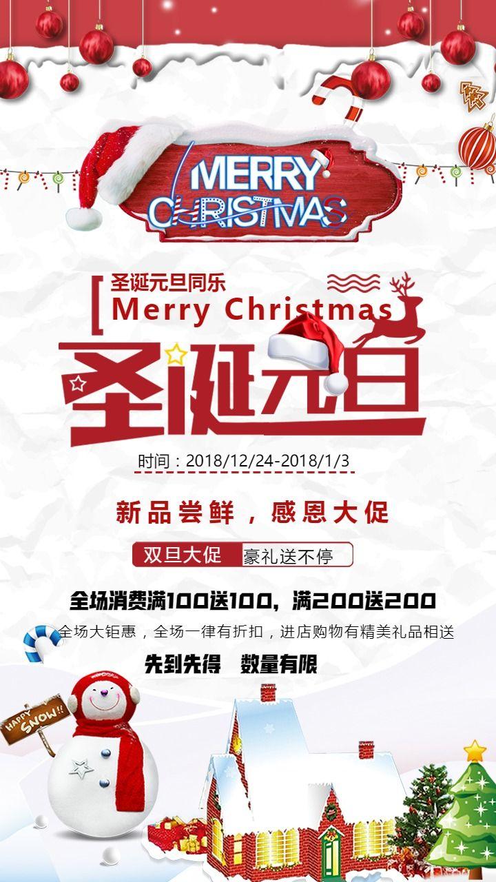 圣诞元旦双旦红色促销海报