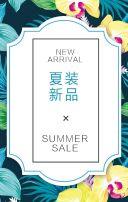 小清新女装新品上市夏季促销宣传海报