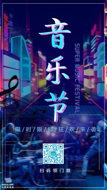 炫酷音乐节报名通用海报音乐节宣传
