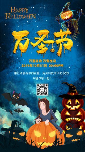 时尚炫酷万圣节狂欢夜邀请函、促销活动宣传海报