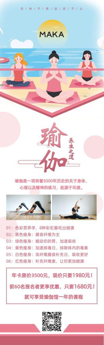 粉色卡通瑜伽养生馆宣传课程推广促销长页