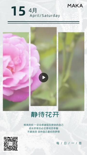 唯美简约绿色花朵早安日签手机视频模板