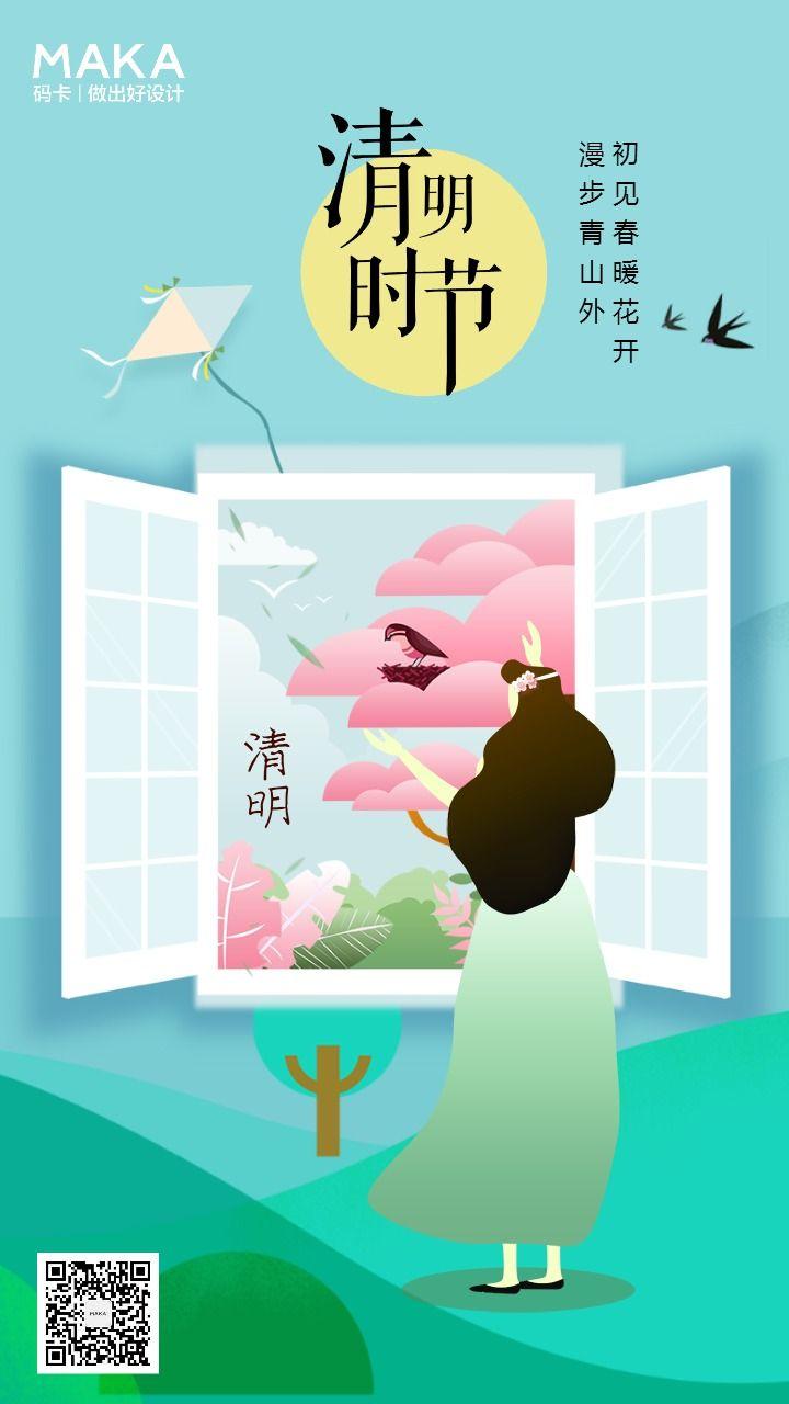 唯美中国风清明节传统文化节海报