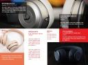 时尚炫酷数码电子产品耳机宣传折页