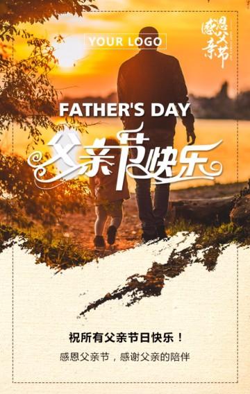 父亲节贺卡父亲节企业祝福贺卡个人祝福贺卡感恩父亲怀旧贺卡
