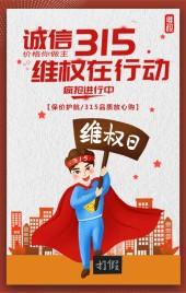 315消费者权益日红色卡通风家具商家活动推广促销H5