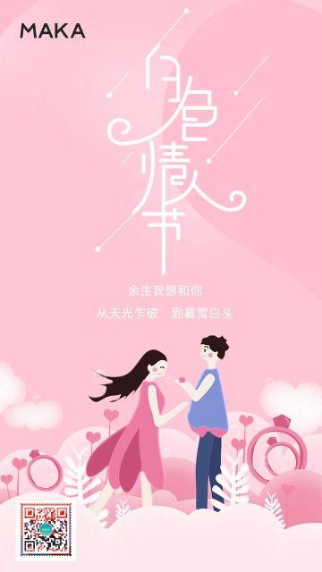 浪漫情侣314白色情人节日签祝福贺卡手机海报