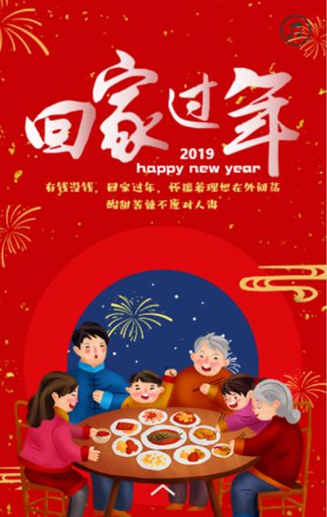 新年贺卡春节贺卡卡通手绘新年祝福贺卡回家过年宣传推广H5