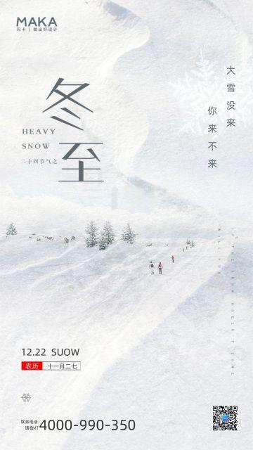 简约大雪雪景冬至节气翻山越岭白雪皑皑早安日签二十四节气宣传海报