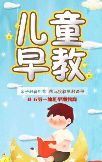 淡蓝色卡通插画风早教开业活动促销/早教中心品牌推广H5模板
