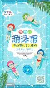 简约淡蓝色卡通婴幼儿游泳馆少儿游泳培训水上培训早教母婴店宣传海报