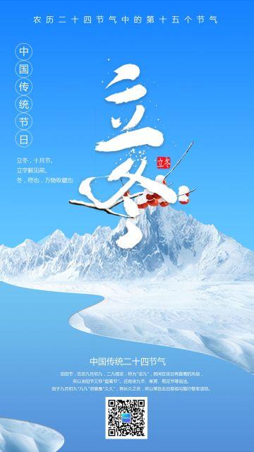 立冬简约清新风二十四节气传统节日宣传海报