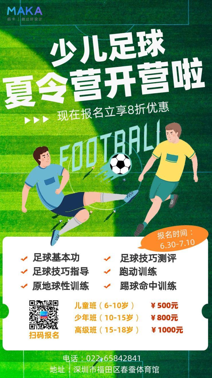 足球主题活动兴趣班招生宣传