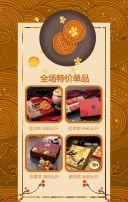 传统中国风中秋节商家店铺促销活动宣传H5