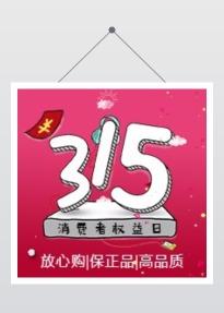 315消费者权益日红色手绘简约风通用活动促销宣传公众号封面小图-次图