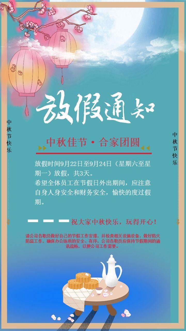 清新文艺八月十五中秋节公司放假通知