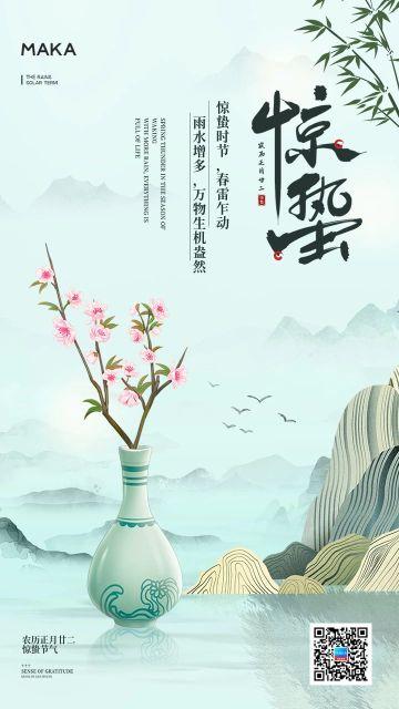 绿色清新中国风惊蛰节气宣传手机海报