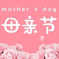 母亲节产品促销活动宣传推广话题互动分享粉色简约卡通扁平化微信公众号封面小图通用