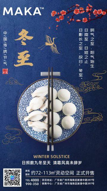 蓝色中国古风冬至节气房产宣传海报